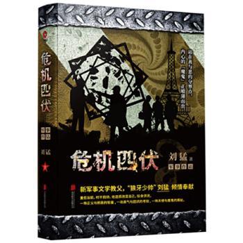 危机四伏刘猛作品全新修订版