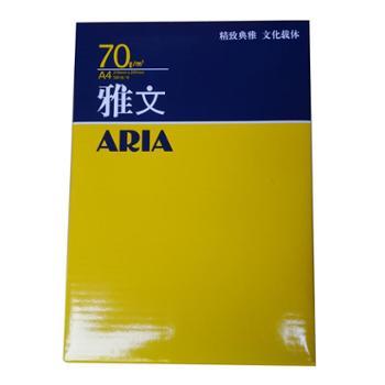 湖北巨涛科技亚太雅文70G/A4复印纸/包