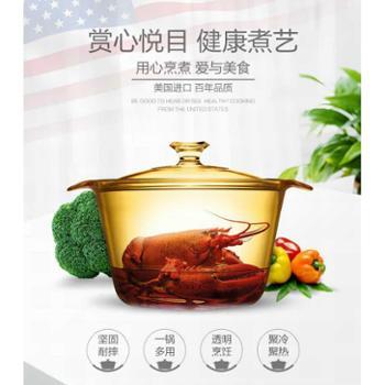 康宁晶彩透明锅VS-3.8
