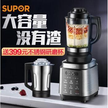 苏泊尔(SUPOR)破壁机 智能家用可榨汁 搅拌研磨多功能加热 破壁料理机JP23D-1100
