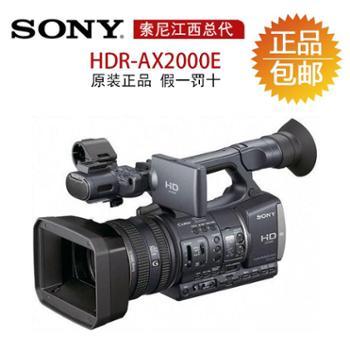 Sony/索尼 HDR-AX2000E 专业摄像机 高清 ax2000 摄录一体机 正品