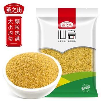 燕之坊心意黄金苗黄小米量贩装1kg