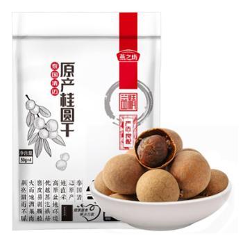 燕之坊泰国清迈原产桂圆干200g龙眼干新货桂圆肉非无核特产干货