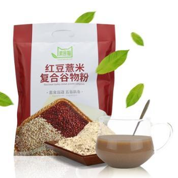 素食猫红豆薏米复合谷物粉代餐粉500g(25袋×20g)