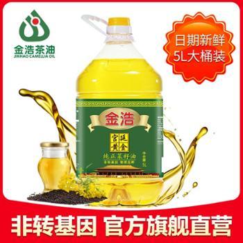 【韵味湖南】金浩物理压榨宫廷黄金纯正菜籽油5L