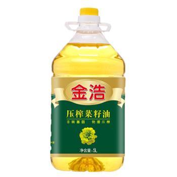 金浩物理压榨菜籽油一级压榨菜籽油5L