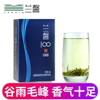 兰馨谷雨毛峰125g盒装2018新茶绿茶贵州茶叶