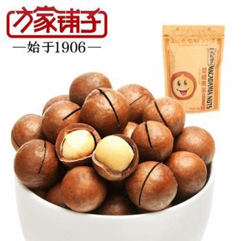 【方家铺子-奶油味夏威夷果】坚果零食 夏威夷果150gX3袋 包邮
