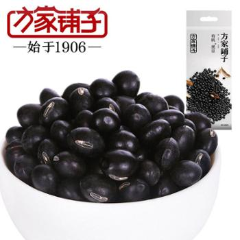 【方家铺子-有机黑豆】东北有机黑豆有机杂粮东北黑豆450gX2