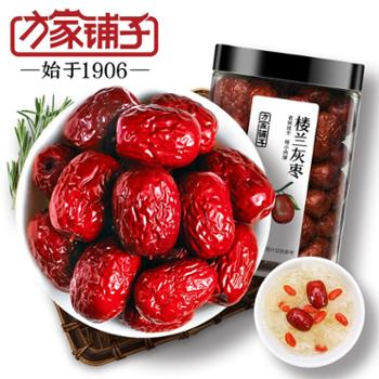 【方家铺子_灰枣】新疆特产枣子 特级五星红枣楼兰小枣160g
