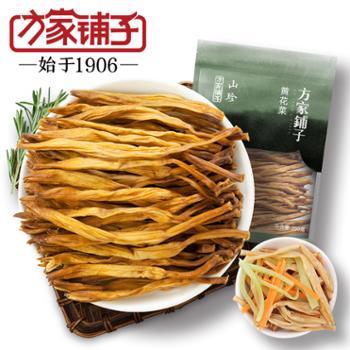【方家铺子-黄花菜】 干货特产 黄花菜干 金针菜 蔬菜干200g