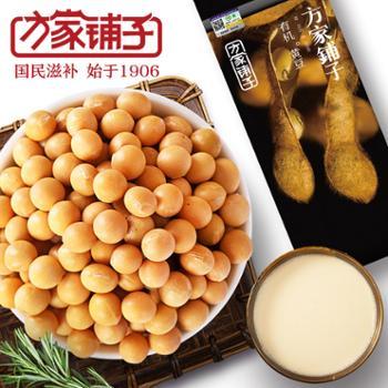 【方家铺子】 有机黄豆 450g*2