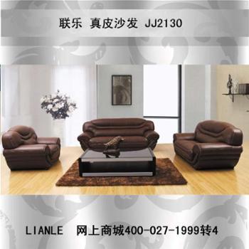 联乐 真皮皮艺沙发 2130JJ