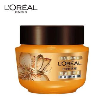 欧莱雅精油补水护发素营养修复烫染受损干枯头发护理发膜250ml