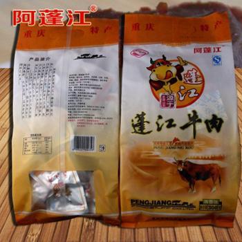 阿蓬江300克清香味牛肉袋装独立小包装
