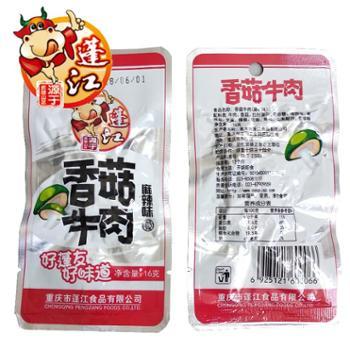 16g香菇牛肉20小袋装蓬江食品