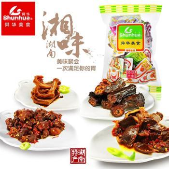 舜华临武鸭湖南特产零食小吃混装多口味临武鸭500g
