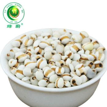 绿蔚贵州薏米仁新鲜小薏米粒真空包装400g*3袋