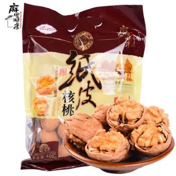 麻田顺康山西左权特产有机纸皮核桃400g袋装