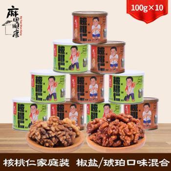 麻田顺康休闲零食甜坚果炒货100g*10罐琥珀椒盐核桃仁家庭装
