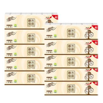 清风原木纯品手帕纸10包*10条