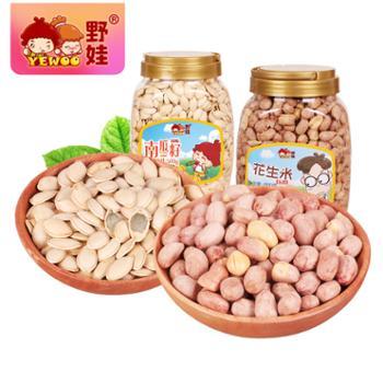 【野娃】坚果炒货特产原味南瓜子500g+五香花生米660g休闲零食