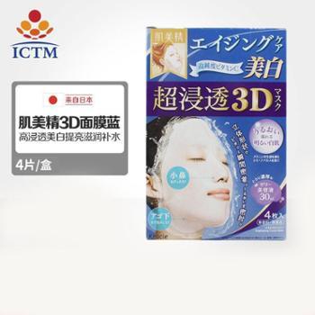 日本Kracie肌美精3D超渗透保湿美白提亮肤色蓝色款4片装