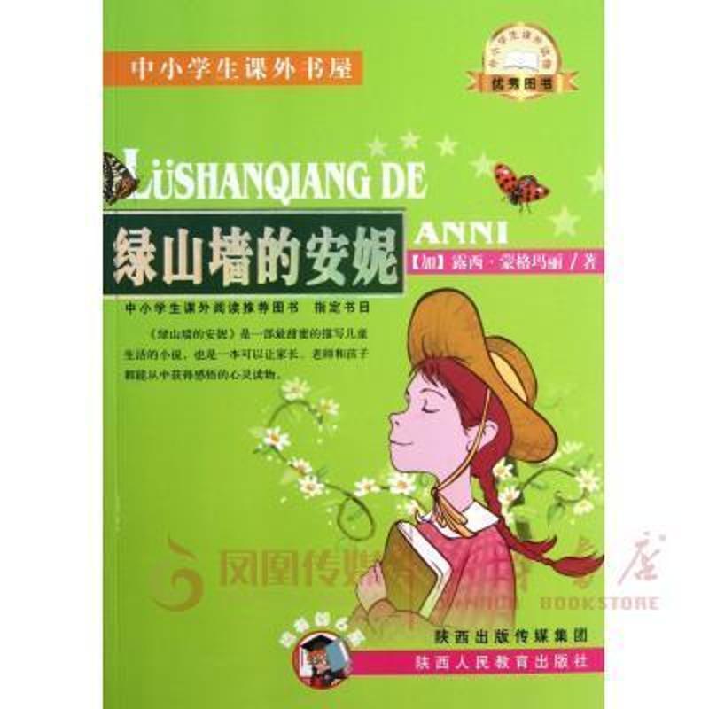 FH绿山墙的安妮 加 蒙格玛丽 正版书籍