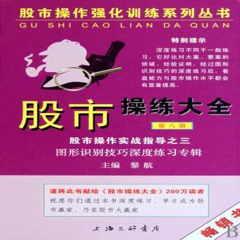 股市操练大全(8)(精)/股市操作强化训练系列丛书