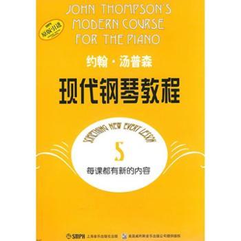 约翰·汤普森现代钢琴教程(5)
