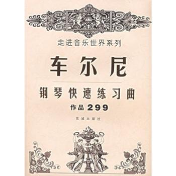 车尔尼钢琴快速练习册.作品299——走进音乐世界系列
