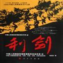 中国人民解放军钢铁部队传奇之利剑(中国人民解放军钢铁常胜军征战实录2)