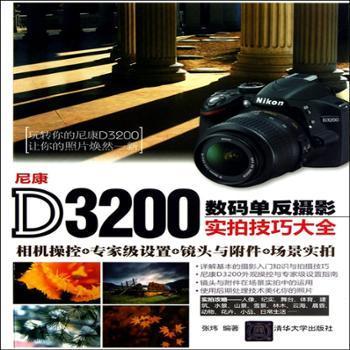 尼康D3200数码单反摄影实拍技巧大全