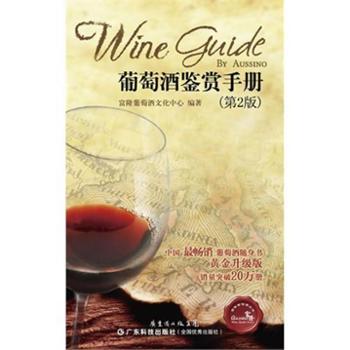 葡萄酒鉴赏手册(第二版)