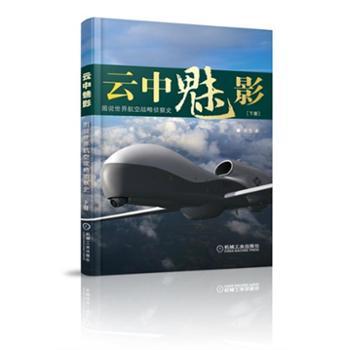 云中魅影:图说世界航空战略侦察史(下册)