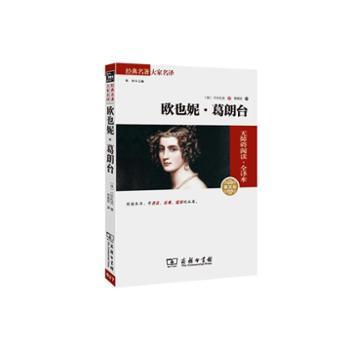欧也妮·葛朗台(全译本)新课标推荐书目