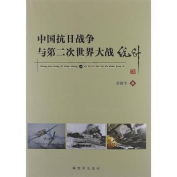 中国抗日战争与第二次世界大战统计