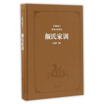 颜氏家训(典藏版阅读无障碍本)(精)