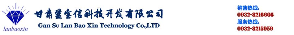 甘肃蓝宝信科技开发有限公司