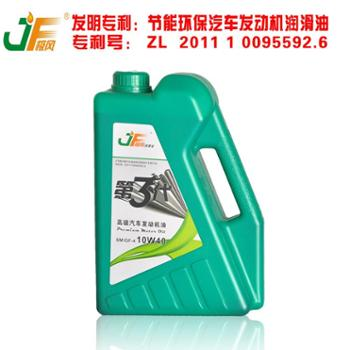 极风牌动力节能环保机油《节能环保汽车发动机润滑油》专利产品SM/GF-410W40汽油机油4L桶装