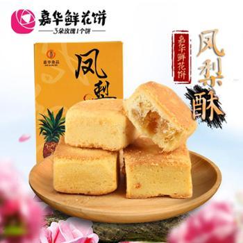 【嘉华鲜花饼】凤梨酥礼盒450g/盒云南特产零食传统糕点30天保质期