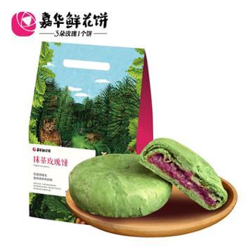 【嘉华鲜花饼】抹茶玫瑰饼 300g 礼装 云南特产零食 传统糕点 30天保质期