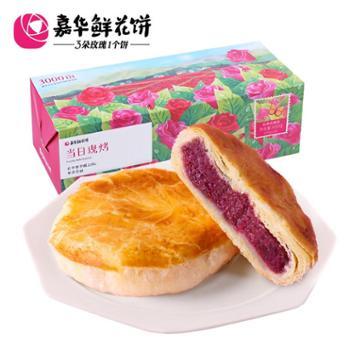 【嘉华鲜花饼】现烤玫瑰饼500g云南特产零食传统糕点15天保质期美食休闲零食早餐糕点心小吃