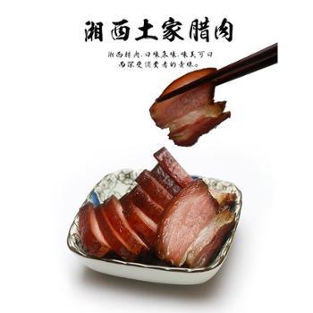 吊角楼湘西土家腊肉五花肉柴火烟熏腊肉500g/袋
