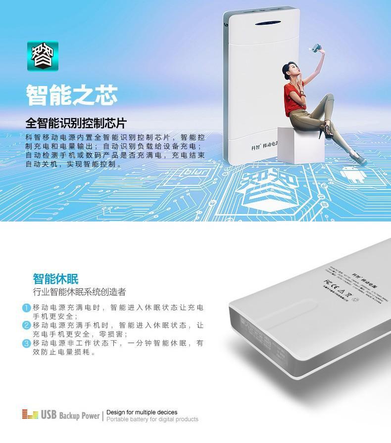科智kz-730正品智能手机移动电源通用平板充电宝器20000m毫安电池