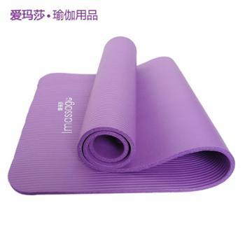 爱玛莎加厚10mmNBR瑜伽垫环保防滑健身垫男女通用仰卧起坐垫