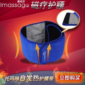 爱玛莎磁疗护腰带 透气保健护腹带暖宫暖胃保健男女通用