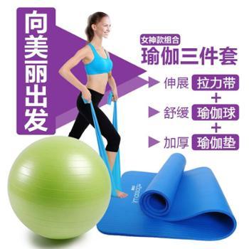 爱玛莎加厚10mmNBR防爆瑜伽球瑜伽拉力带优惠三件套