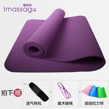 【买一赠一】爱玛莎瑜伽垫tpe加厚健身垫防滑瑜珈正品垫环保瑜伽毯加长垫子包邮