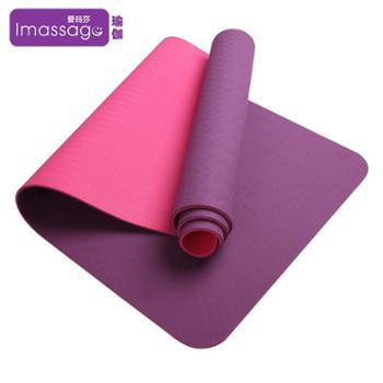 爱玛莎TPE双色瑜伽垫加长加厚无味防滑瑜伽垫IM-YJ10